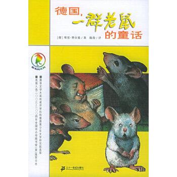 彩乌鸦系列 德国,一群老鼠的童话