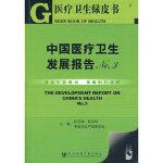中国医疗卫生发展报告NO 3(含光盘)