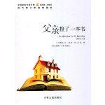 中国新锐作家方阵・当代青少年故事读本--父亲捡了一本书
