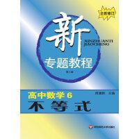 新专题教程:高中数学6(【按需印刷】)