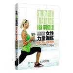 女性力量训练:减脂、塑形、抗衰老指南