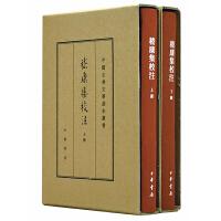 嵇康集校注(中国古典文学基本丛书・典藏本・全2册)