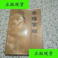 【二手旧书9成新】柔福帝姬 /董千里 中国友谊出版公司