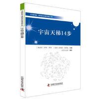 中国科协三峡科技出版资助计划--宇宙天梯14步 罗萨.罗斯 玫琳凯.海明威 中国科学技术出版社