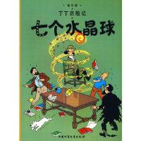 丁丁历险记 七个水晶球(大) (比)埃尔热 中国少年儿童出版社