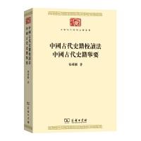 中国古代史籍校读法 中国古代史籍举要(中华现代学术名著丛书・第七辑)