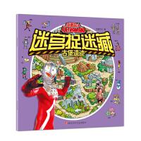 咸蛋超人迷宫捉迷藏:古堡遗迹