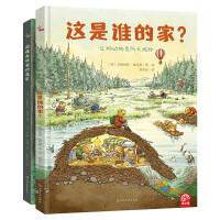 鹦鹉螺・自然科学启蒙与生命教育绘本:这是谁的家?+藏在森林里的生命(套装共2册)