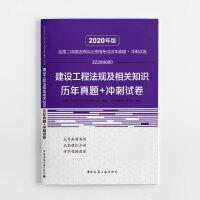 二级建造师 2020教材辅导 2020版二级建造师 建设工程法规及相关知识历年真题+冲刺试卷