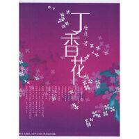 【二手旧书9成新】丁香花9787801488640唐磊新星出版社