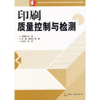 印刷质量控制与检测——高职教材