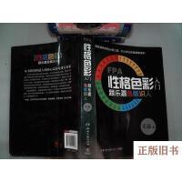 【二手旧书8成新】FPA性格色彩入门:跟乐嘉色眼识人