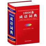 10000条成语词典(彩图版)