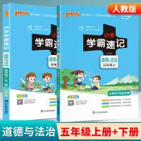 小学学霸速记 五年级上册+下册 道德与法治 人教版 2021新版