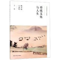 传统文化与人生(中职)/陈引驰 华东师范大学出版社