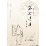 郝经传奇 郭平和 山西人民出版社【新华书店 品质保证】