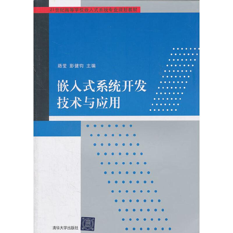 嵌入式系统开发技术与应用(21世纪高等学校嵌入式系统专业规划教材)