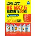 边看边学UG NX7.5数控编程50例(一例一视频)(附光盘)