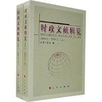 【人民出版社】 时政文献辑览(2004 3-2006 3)(上下册)