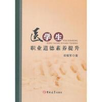 正版-JC-医学生职业道德素养提升 9787567793507 吉林大学出版社 知礼图书专营店