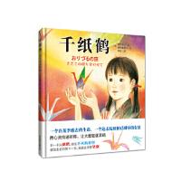 《千纸鹤》广岛原爆儿童雕塑的原型祯子的动人故事,一千只纸鹤寄托生命的希望哪怕只剩下一天我都会学着坚强 (日)海野志保,