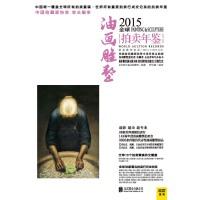 2015全球油画雕塑拍卖年鉴(仅适用PC阅读)