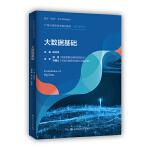大数据基础(21世纪高职高专规划教材・通识课系列)