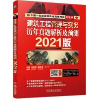 2021全国一级建造师执业资格考试红宝书 建筑工程管理与实务 历年真题解析及预测