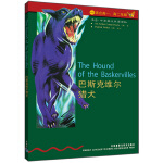 书虫・牛津英汉双语读物:巴斯克维尔猎犬(4级上 适合高一、高二年级)