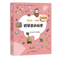 钢琴里的秘密 (曹文轩・小童年)注音版