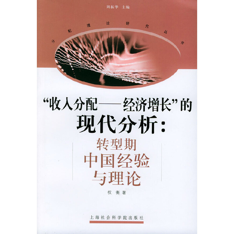 """""""收入分配——经济增长""""的现代分析: 转型期中国经验与理论"""