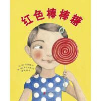 红色棒棒糖 [加]卢克萨娜 汗 北京联合出版公司