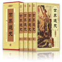 世界通史 全4册 全球通史上下五千年 高中初中学生青少年欧洲史上下五千年历史故事大事件中国通史图书籍