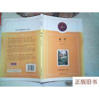 【二手旧书8成新】蓝莓图书童年