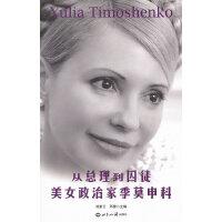 从总理到囚徒:美女政治家季莫申科