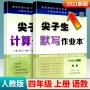 2021版 尖子生默写+计算作业本 语文数学 四年级上册 人教版