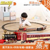 【六一儿童节特惠】 越诚托马斯小火车套装仿真轨道古典轨道玩具高铁复古蒸汽玩具男孩