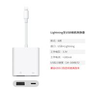 Lightning至USB相机转换器 苹果OTG数据线 iPhone6连接单反转接头 iPhone/iPad OTG线