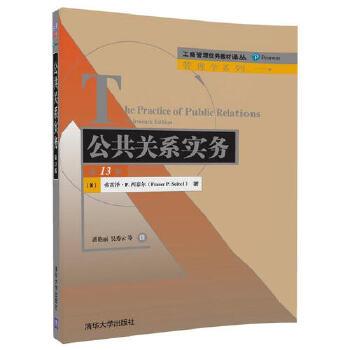 公共关系实务(第13版)