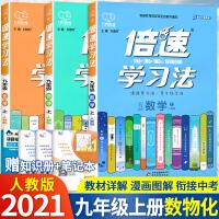倍速学习法九年级上册数学物理化学人教版全套3本