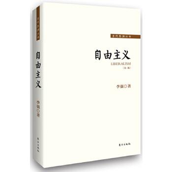 """《自由主义》 """"当代思潮从书""""、中国**本系统梳理自由主义的著作;每个希望理解自由主义理论、历史与未来的人,都应该读读这本书"""