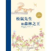 海豚绘本花园:松鼠先生和森林之王(平装)