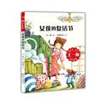 和名家一起读・王一梅奇幻童话――女孩的复活节
