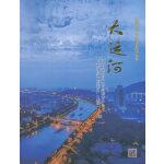 大运河(央视大型人文纪录片同步书系)