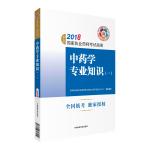 ��I���考�用��2018中�教材 ��家��I���考�指南 中��W��I知�R(一)(第七版)
