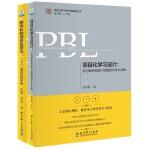 项目化学习丛书(第2版,套装共2册)