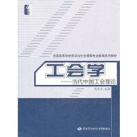 工会学――当代中国工会理论