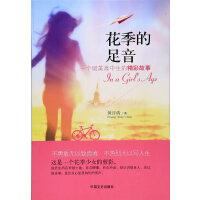 花季的足音:一个留美高中生的精彩故事(中国新实力派作家作品文库)