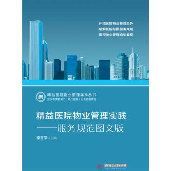 精益医院物业管理实践——服务规范图文版