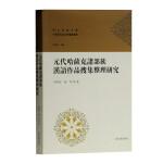 元朝哈萨克诸部族汉语作品搜集整理研究
